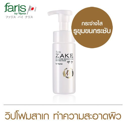 Faris Zake Signature Brightening Mousse Foam