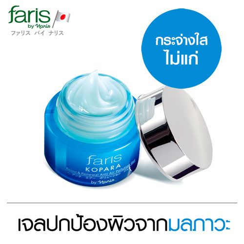 Faris Kopara Resist & Renewal Anti Air Pollution Gel