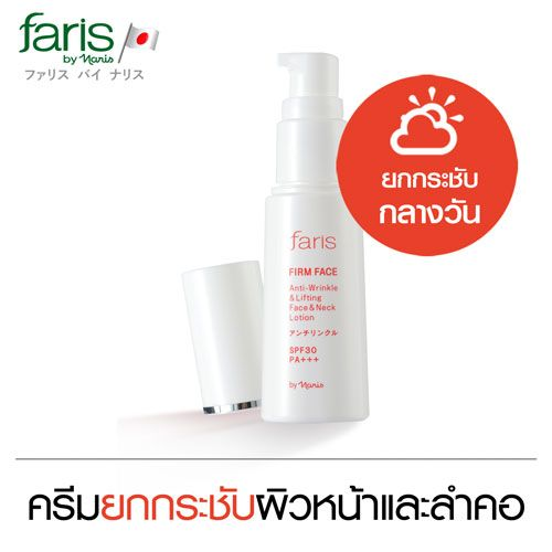 Faris By Naris Firm Face Anti-Wrinkle & Lifting Face & Neck Lotion SPF30 PA+++