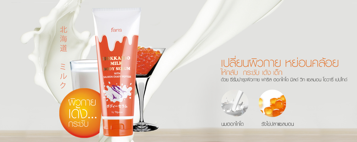 Faris Hokkaido Milk Body Serum with Salmon Ovary Peptide