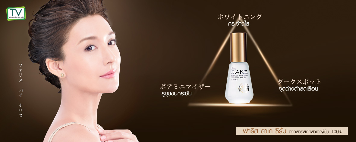 Faris Zake Signature Brightening Serum